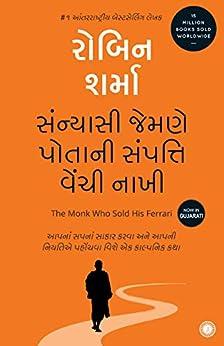 The Monk Who Sold His Ferrari (Gujarati) by [Robin Sharma]
