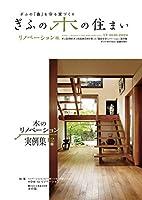 ぎふの木の住まい VOL.13―ぎふの「森」を守る家づくり 特集:リノベーションについて知っておいて欲しいこと HOW