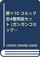 罪×10 コミック 全4巻完結セット (ガンガンコミックスONLINE)