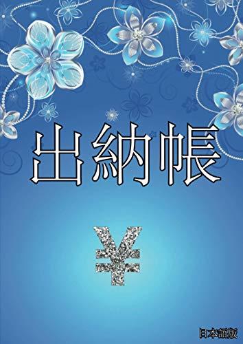 出納帳: 金銭出納ノート(日本語版)A4 100枚