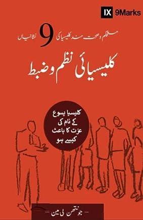 Amazon com: Urdu - Christian Books & Bibles: Books