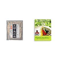 [2点セット] 手造り 飛騨の焼肉塩(80g)・飛騨産 幸せのほうれん草カレー(180g)