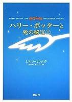 ハリー・ポッターと死の秘宝 上下巻set (携帯版) (ハリー・ポッターシリーズ)