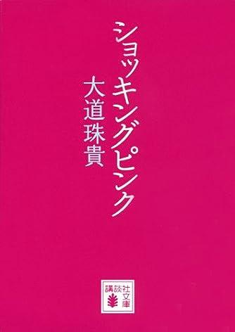 ショッキングピンク (講談社文庫)