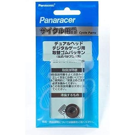 パナレーサー(Panaracer) 補修部品 空気圧計 PDDL1デュアルヘッドデジタルゲージ用 仏式側換えゴム