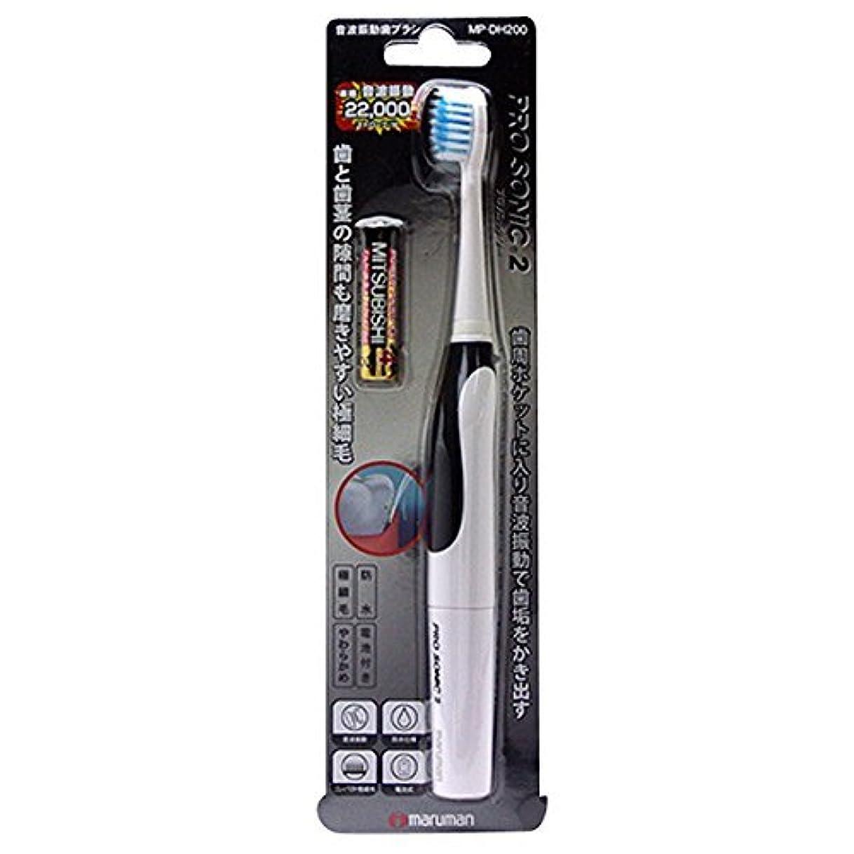 音波振動歯ブラシ PROSONIC2(プロソニック ツー) MP-DH200BK ブラック