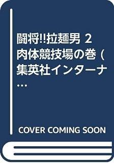 闘将!!拉麺男 2 肉体競技場の巻 (集英社インターナショナルリミックス)