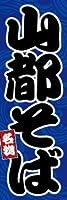のぼり旗スタジオ のぼり旗 山都そば002 大サイズ H2700mm×W900mm