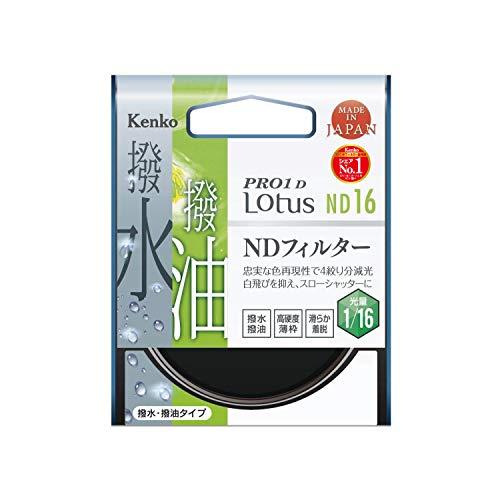 KenkoNDフィルターPRO1DLotusND1667mm光量調節用撥水・撥油コーティング絞り4段分減光927625