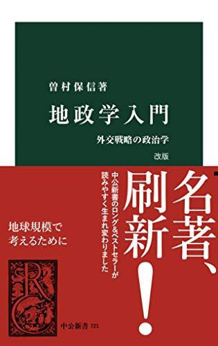 地政学入門 改版 外交戦略の政治学 (中公新書)