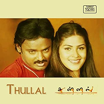 Thullal