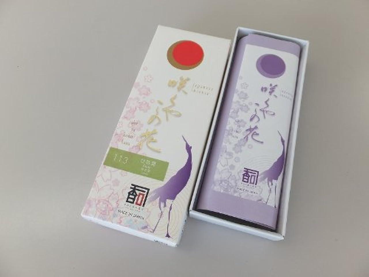 科学者比較的ぼんやりした「あわじ島の香司」 日本の香りシリーズ  [咲くや この花] 【113】 ひな菊 (有煙)