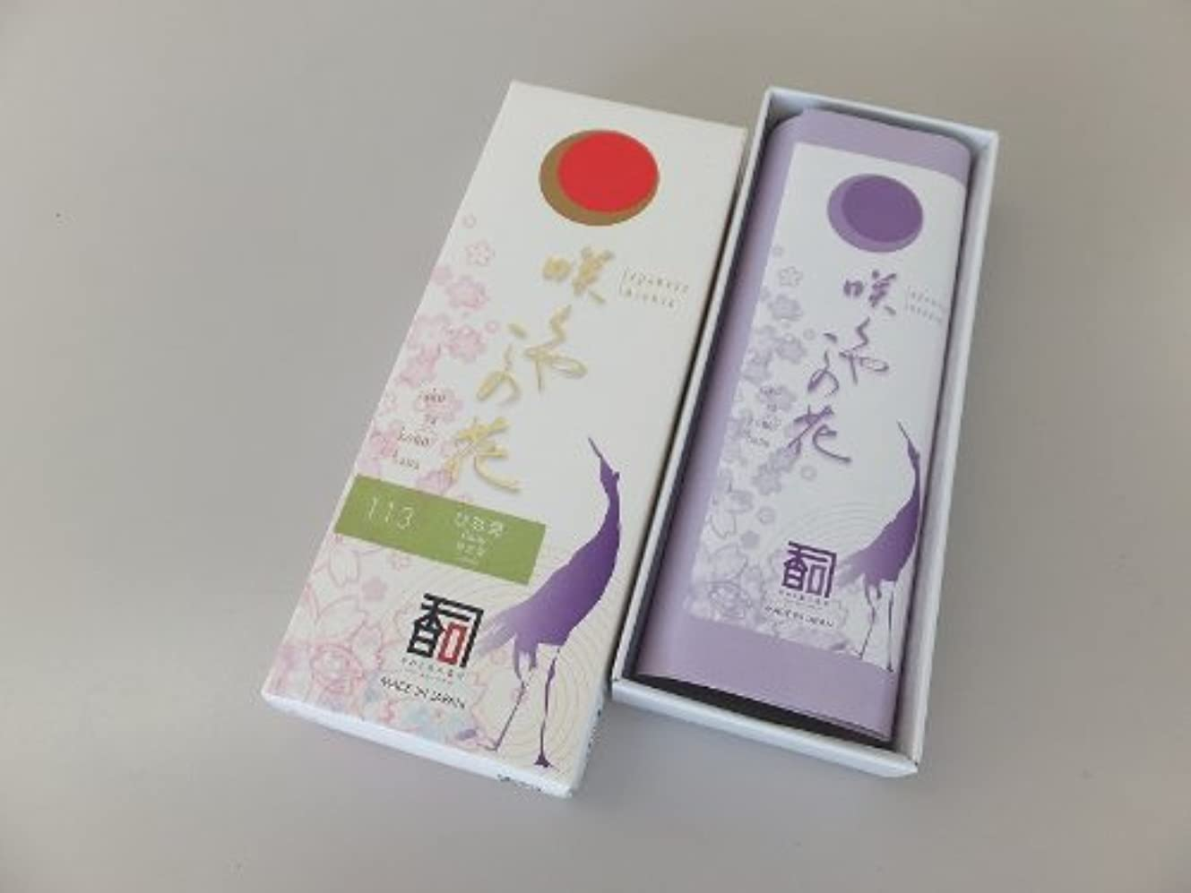芝生一致する請求可能「あわじ島の香司」 日本の香りシリーズ  [咲くや この花] 【113】 ひな菊 (有煙)