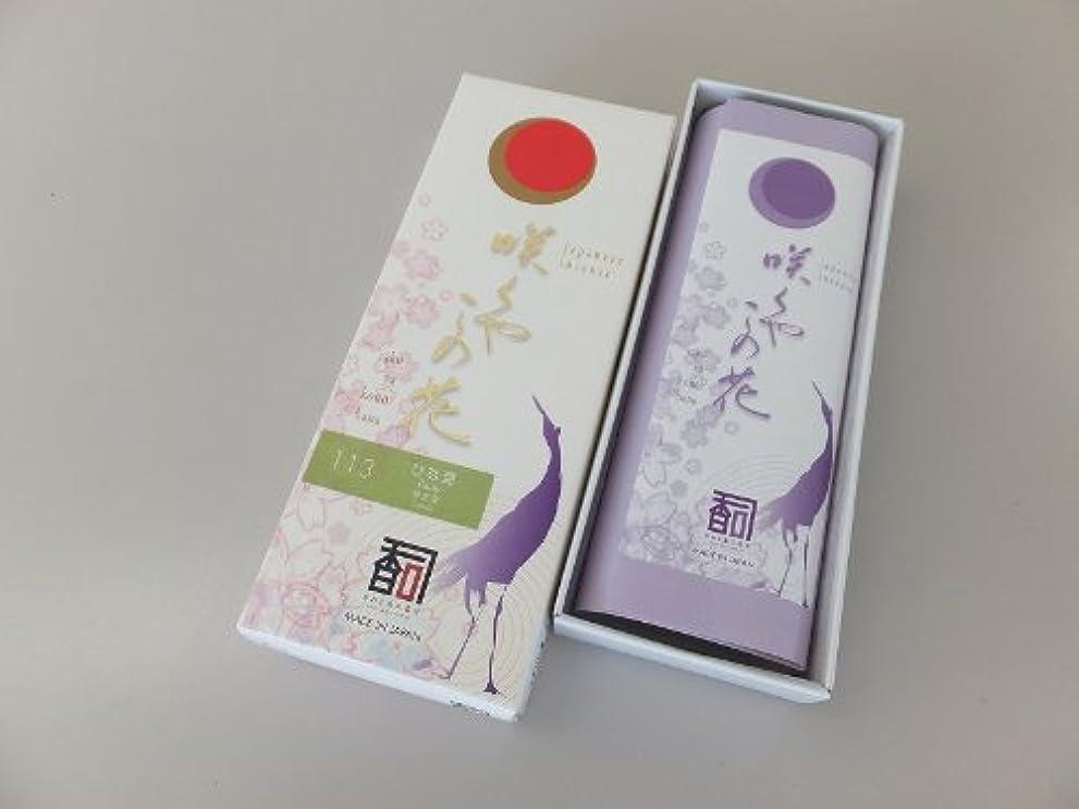 と闘う距離アンプ「あわじ島の香司」 日本の香りシリーズ  [咲くや この花] 【113】 ひな菊 (有煙)