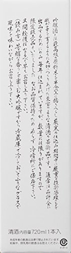 司牡丹酒造『司牡丹槽搾り純米大吟醸』