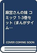 麻宮さんの妹 コミック 1-3巻セット (まんがタイムKRコミックス フォワードシリーズ)