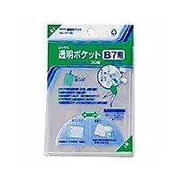 コレクト 透明ポケット B7 2個セット