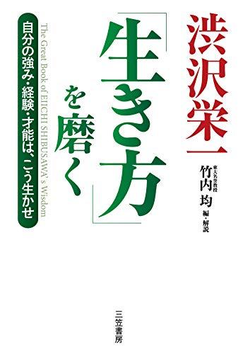 渋沢栄一「生き方」を磨く―――自分の強み・経験・才能は、こう生かせ (三笠書房 電子書籍)