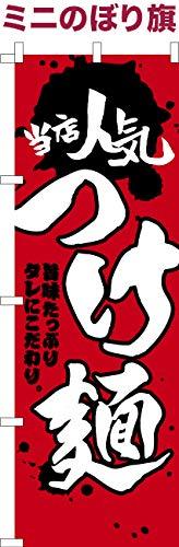 卓上ミニのぼり旗 「当店人気 つけ麺」らーめん 短納期 既製品 13cm×39cm ミニのぼり