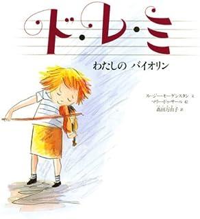 ド・レ・ミ わたしの バイオリン (講談社の翻訳絵本)