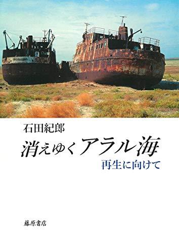 消えゆくアラル海 / 石田 紀郎