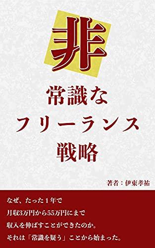【1年で月収3万円→55万円?!】非常識なフリーランス戦略