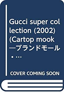 Gucci super collection (2002) (Cartop mook-brand mall World Brand Selection) ISBN: 4875143427 (2002) [Japanese Import]