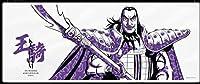 キングダム 王騎将軍 手ぬぐい