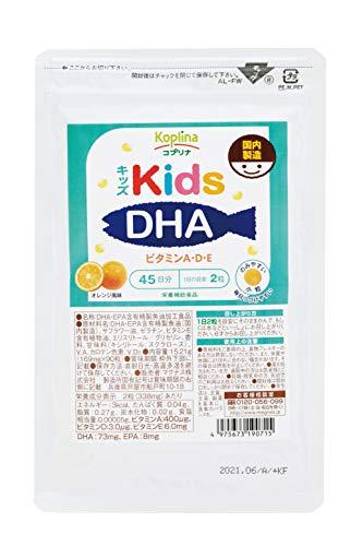 キッズDHA ビタミンA・D・E配合 オレンジ風味(国内製造) 90粒 ×3袋セット