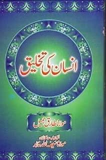 Insan Ki Takhleeq by Molana Tariq Jameel