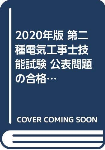 [画像:2020年版 第二種電気工事士技能試験 公表問題の合格解答]