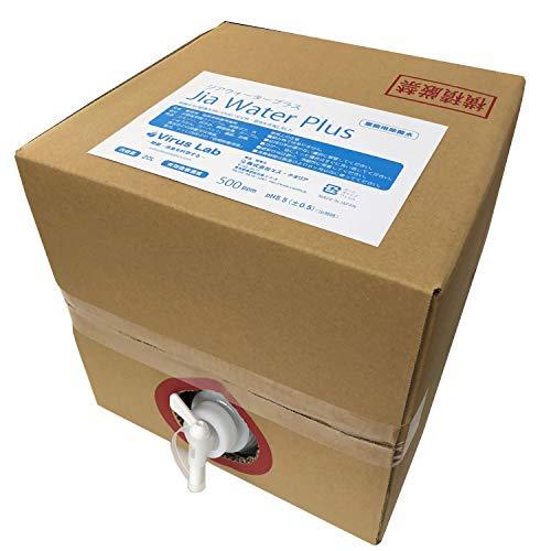 次亜塩素酸水 低濃度 200ppm 20L ジアウォータープラス 受注生産 ウイルス対策 消臭 除菌 (Virus Lab製 Jia Water Plus) 日本産 そのまま使える