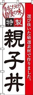 のぼり 親子丼 0340090IN