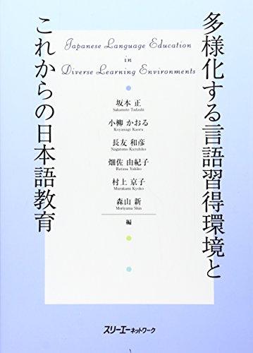 多様化する言語習得環境とこれからの日本語教育