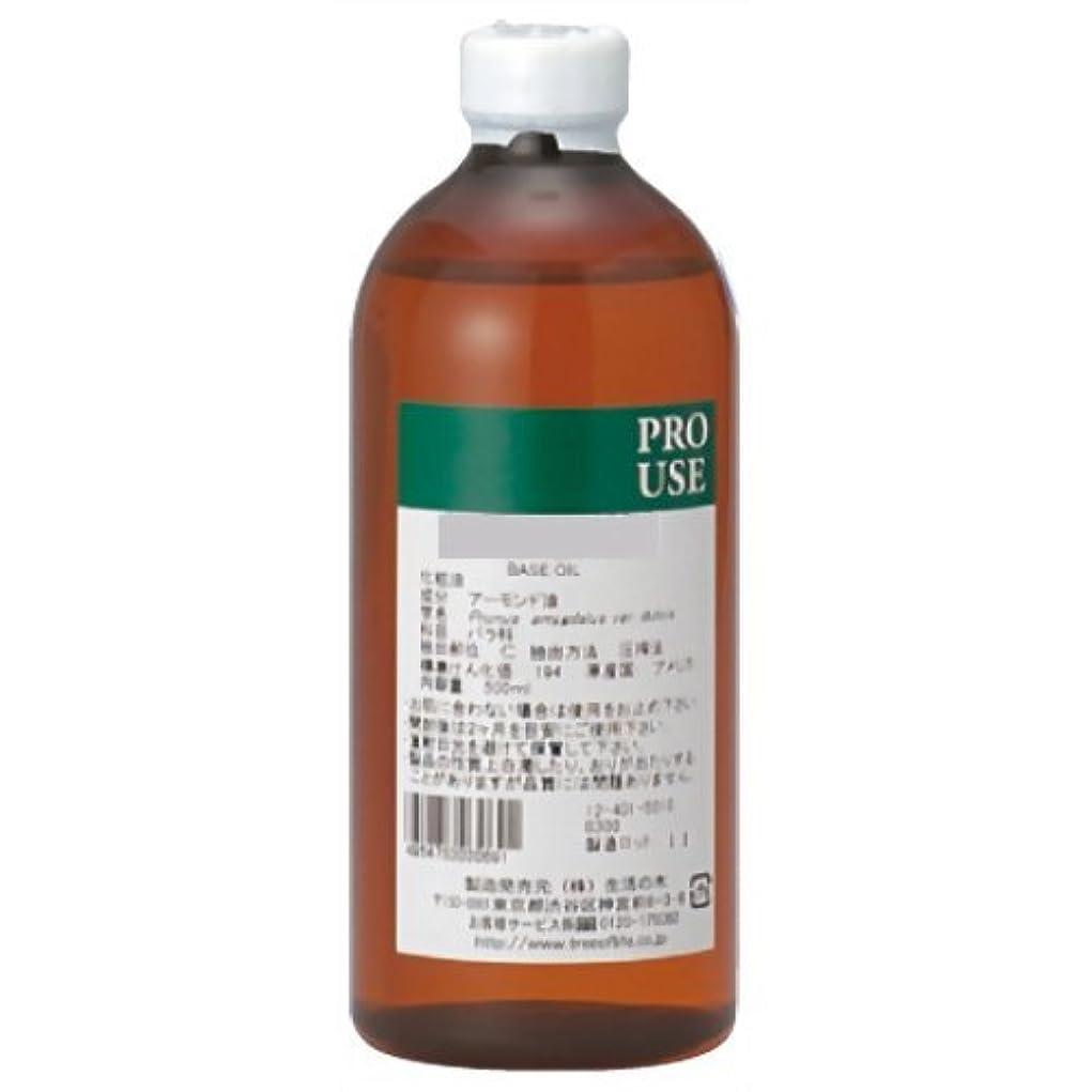 海岸地球形式生活の木 ホホバ油 (ゴールデン) 500ml