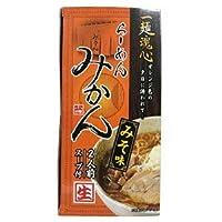 小林製麺 おたる らーめん みかん みそ味 2人前 生麺 軽減税率対象