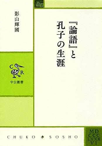 『論語』と孔子の生涯 (中公叢書)