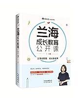 兰海成长教育公开课 兰海 北京出版社 9787200142754