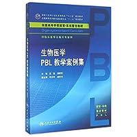 生物医学PBL教学案例集(本科整合教材)
