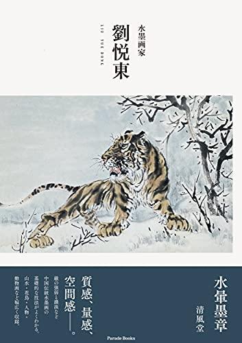 水墨画家 劉悦東