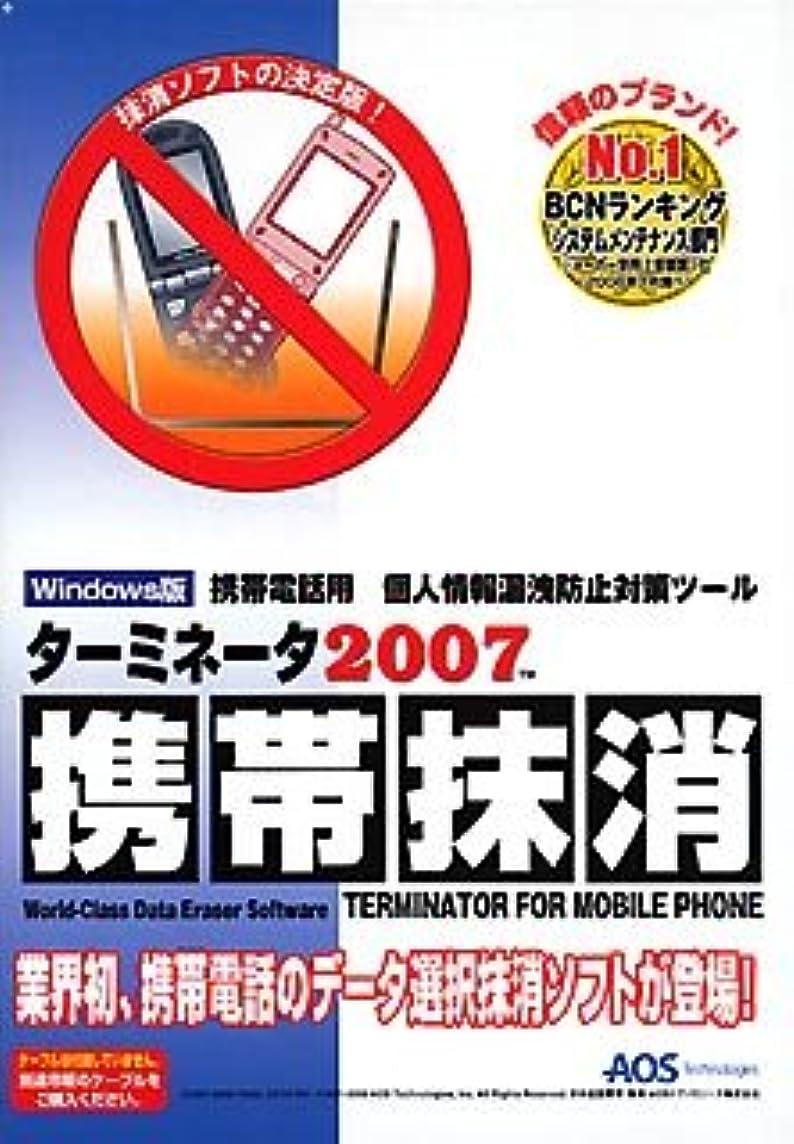 コカインケントスパーク携帯抹消 ターミネータ2007