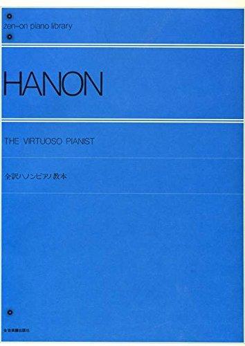 全音楽譜出版社 全音ピアノライブラリー『全訳ハノンピアノ教本』