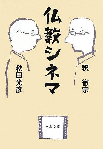 仏教シネマ (文春文庫)