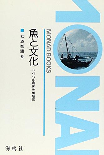 魚と文化―サタワル島民族魚類誌 (Monad books)の詳細を見る