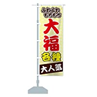 大福 のぼり旗(レギュラー60x180cm 左チチ 標準)