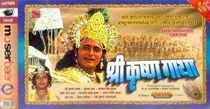 Shri Krishna Gatha