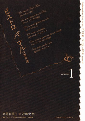 ビストロ・パ・マルの事件簿(1) (サンデーGXコミックス)の詳細を見る