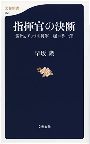 指揮官の決断 満州とアッツの将軍 樋口季一郎 (文春新書)