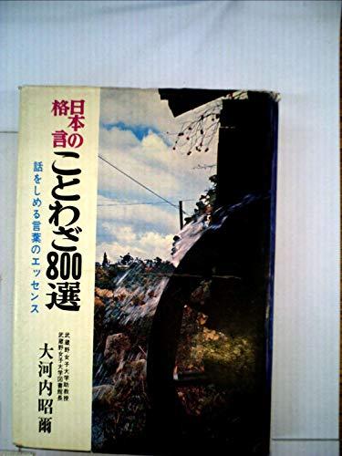 日本の格言ことわざ800選の詳細を見る