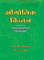 Bhogolik Chintan (Geographic Thought)